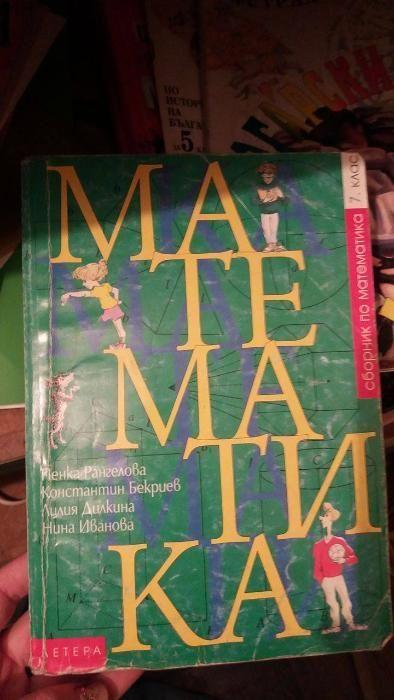 Сборник по математика за 7 клас, изд. Етера