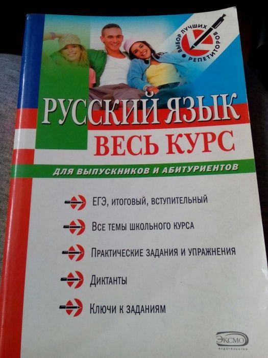 Ент русский язык весь курс для выпускников и абитуриентов