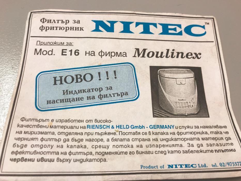 ФИЛТЪР за фритюрник Moulinex