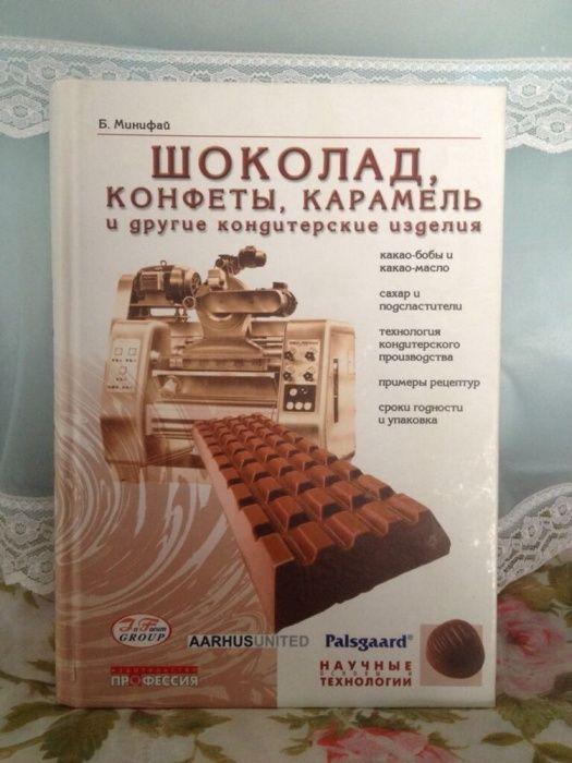 Книга «Шоколад, конфеты, карамель и другие кондит изделия» Б.Минифай