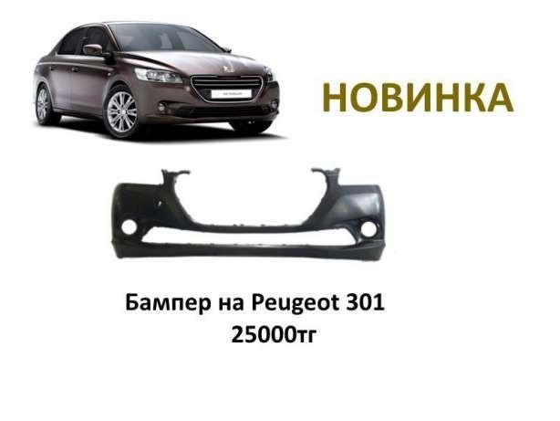 Бампер передний Пежо 301 / Peugeot 301