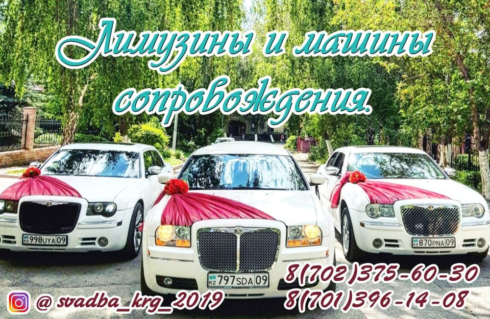 Прокат,аренда Лимузинов Караганда,машины на свадьбу,свадебный кортеж,