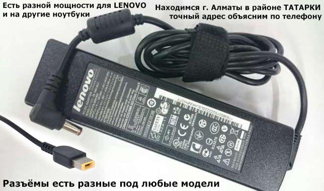 На любые модели от ноутбука LENOVO Зарядки-Адаптеры-Блоки питани для к