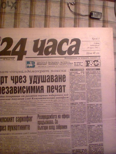първи брой на вестник 24 часа