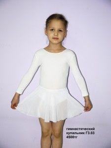 Купальник для гимнастики, танцев