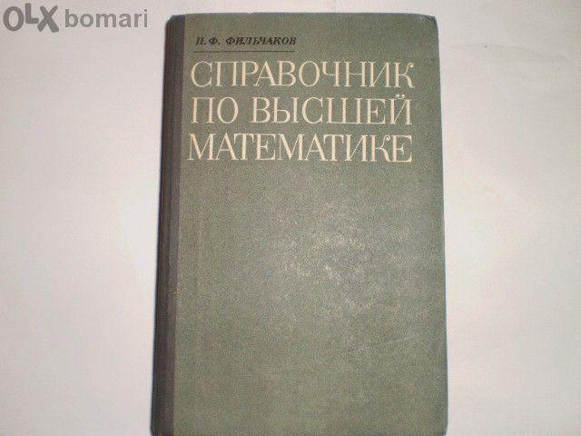 Справочник по вьiсшей математике