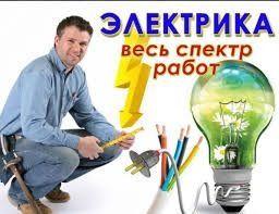 Электрик круглосуточно. Недорого, профессионально и качественно