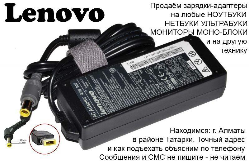 Продаём для ЛЕНОВО и на другие ноутбуки ЗАРЯДКИ АДАПТЕРЫ БЛОКИ ПИТАНИЯ