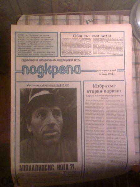 сигнален и първи брой на вестник Подкрепа