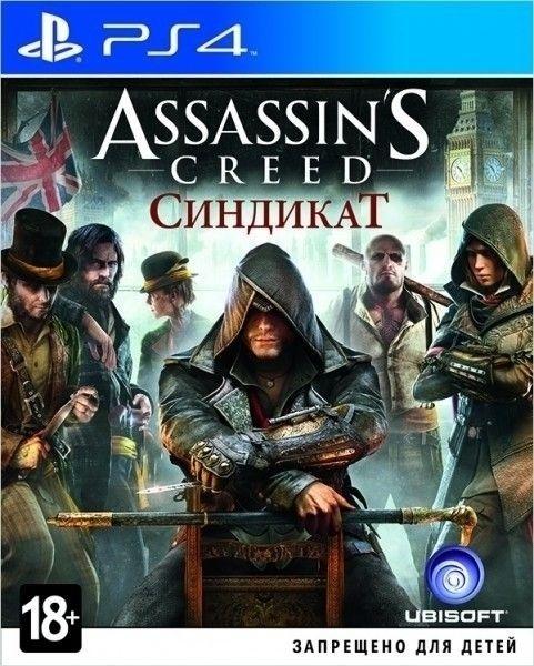 Assassin's Creed: Синдикат [PS4] магазин GAMEtop \ возможен обмен