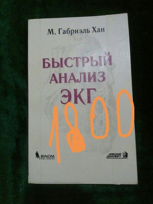 Мед. Литература