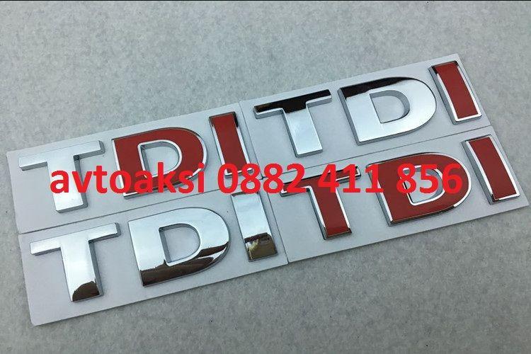 Надписи/Емблеми TDI цената е за ком. от 3 букви