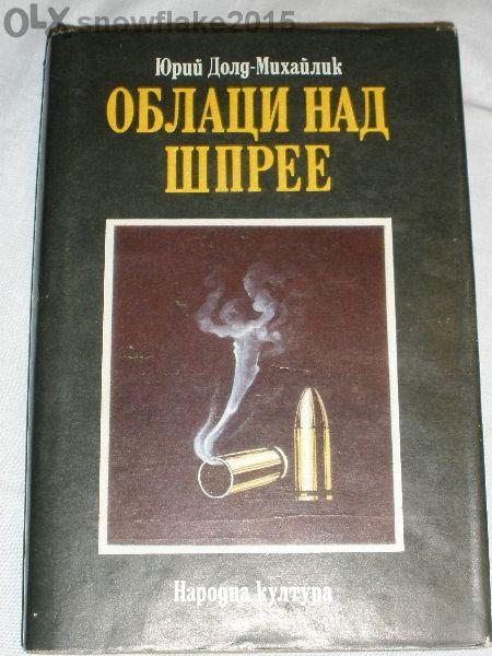 Книги по 5лв.