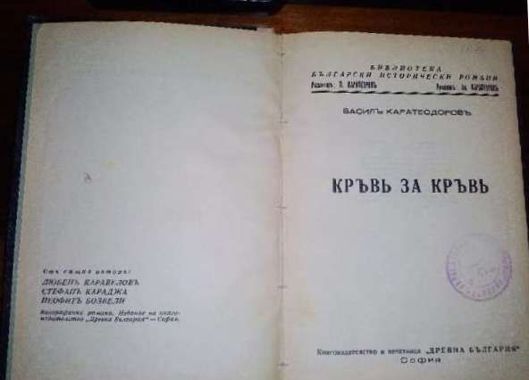 Първо издание! Кръвъ за кръвъ - Васил Каратеодоров - антикварна