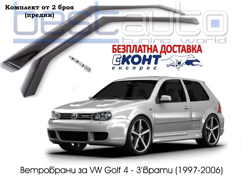 Ветробрани за Фолксваген Голф 4 / VW Golf 4 - 3 врати въздухобрани