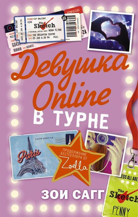 Книга «Девушка Online.В турне»