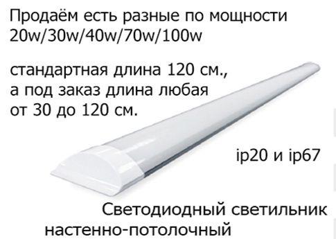 LED освещение подсветка СВЕТИЛЬНИКИ от 20 до 100 ватт и много другого