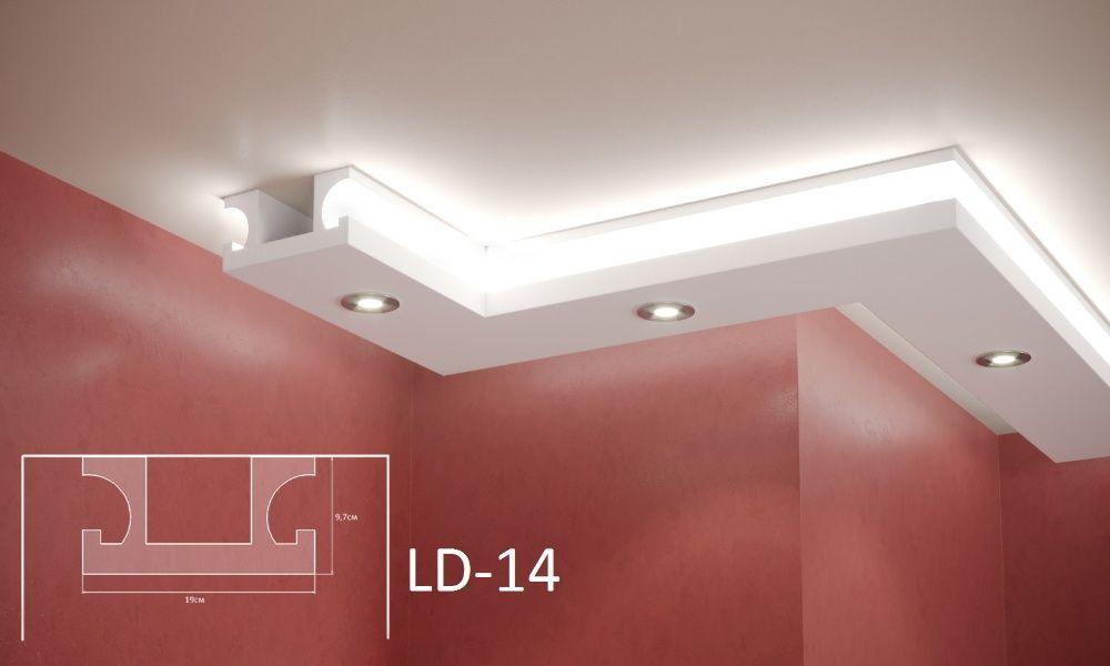 Профил за скрито осветление - LD 14