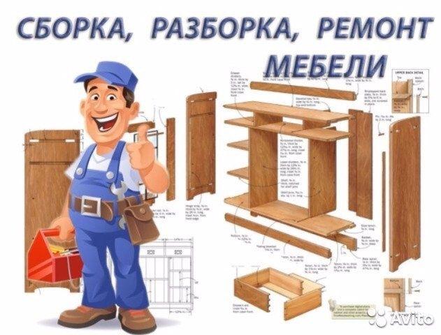 Сборка разборка ремонт сборщик мебельщик плотник с т