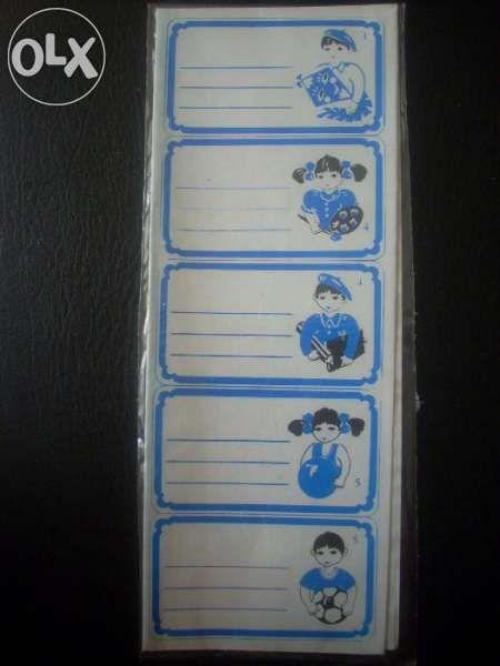 Етикети за ученически тетрадки от времето на социализма, нови