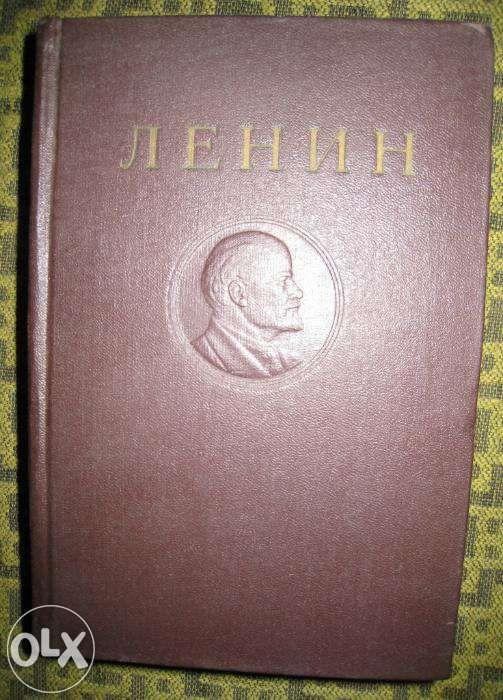 Собрание сочинений В.И.Ленина