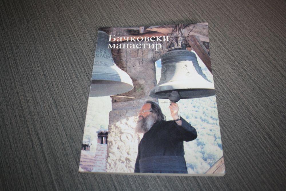 Бачковският манастир-Нова