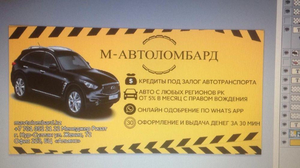 Автоломбард с правом вождения в астане автосалоны с пробегом в москве в кредит