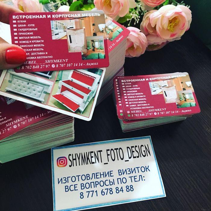 визитка Тойбастар шоколад сырты пригласительное шакыру распечатка