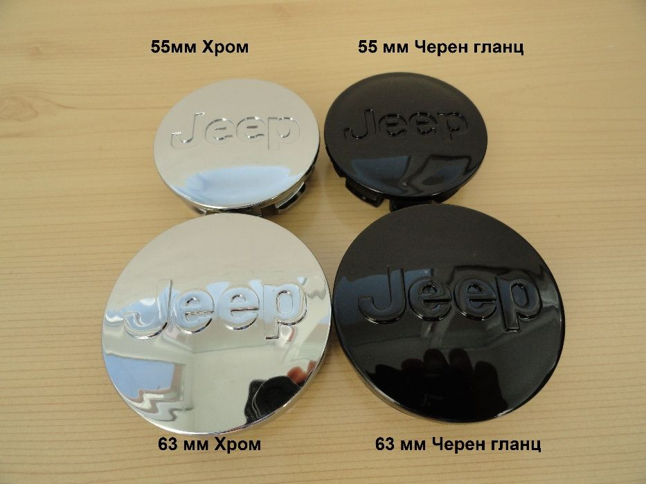 Капачки за джанти JEEP 55 мм 63 мм