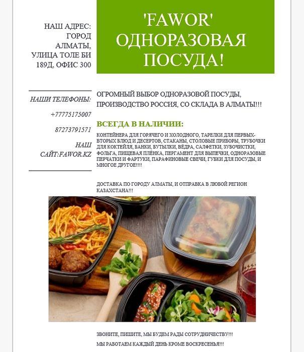 Одноразовая посуда со склада в Алматы!!!