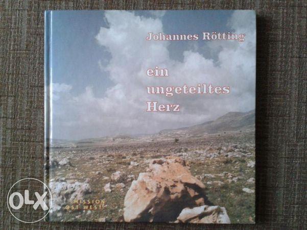Книга на немски с автограф