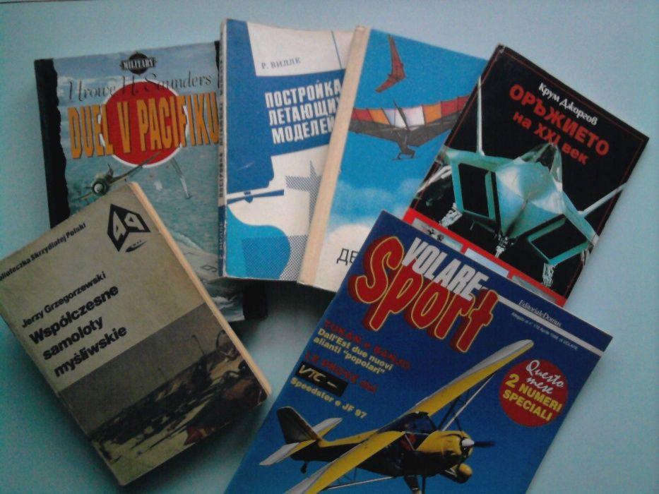 Стари книги, списания и артефакти за авиация