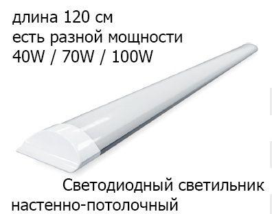 Свето-диодный настенно-потолочный 120см разной мощности 40/70/100 ватт