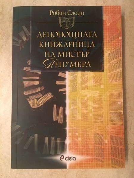 """""""Денонощната книжарница на мистър Пенумбра"""", Робин Слоун"""