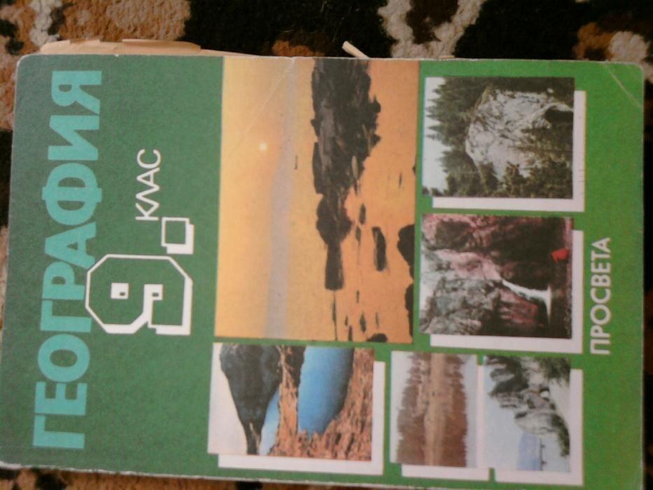 учебници по география 1 брой