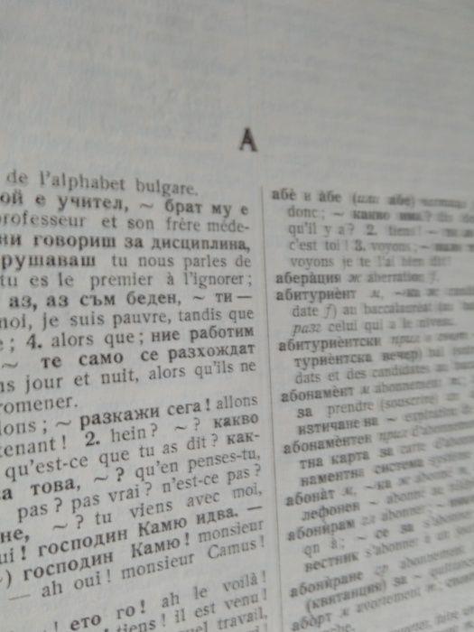 2 тома речници, Българо-френски и Френско-български. гр. София - image 4