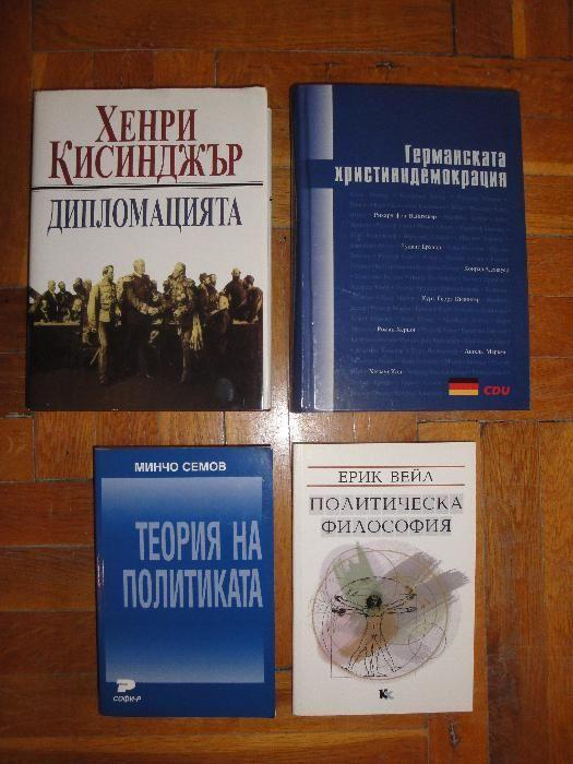 Нови книги / учебници по политология, политика, история, философия