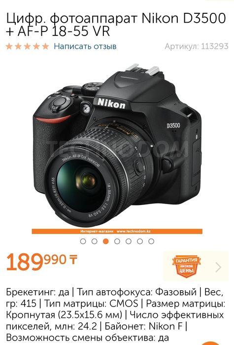 Nikon фотоаппарат D3500 Новый