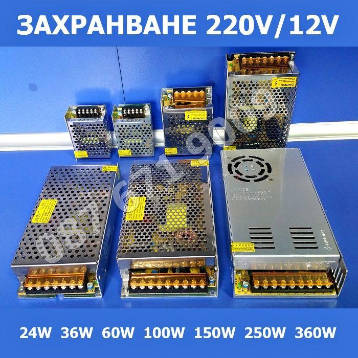 Захранване трансформатор 12V, адаптер за LED, камери, трансформатори