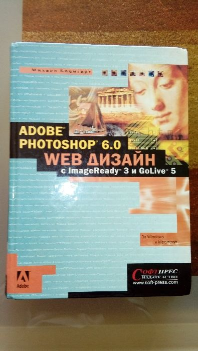 ADOBE PHOTOSHOP 6.0 WEB Дизайн с ImageReady 3 и GoLive