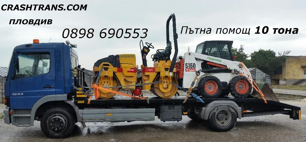 Пътна помощ-Репатрак-Автовоз- Транспортни услуги ПЛОВДИВ гр. Пловдив - image 9