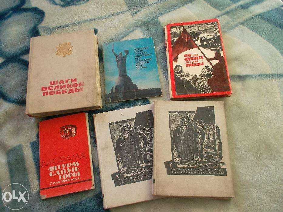 Литература ко дню Победы в Великой Отечественной Войне