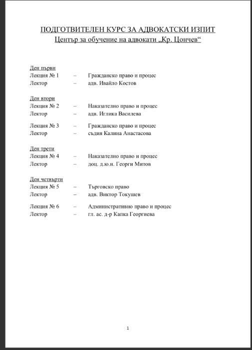 Адвокатски изпит 2019 -пълен набор от необходими материали -2005-2019 гр. София - image 2