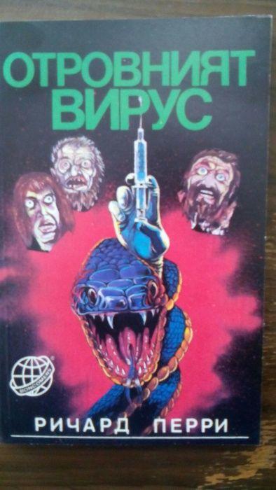 """Книгата """" Отровният вирус"""" на Ричард Перри ГОЛЯМО КОЛИЧЕСТВО!!!"""