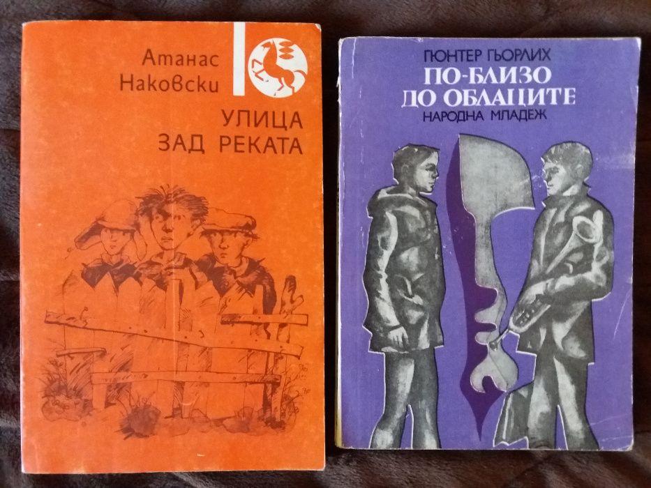 Книги за деца и юноши