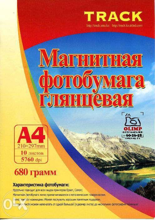 Магнитная глянцевая фотобумага, А4, 680 гр., 10л