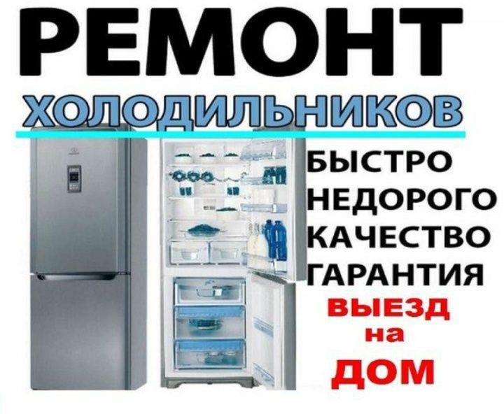 Ремонт холодильников на дому у клиента ЧЕСТНО и Качественно