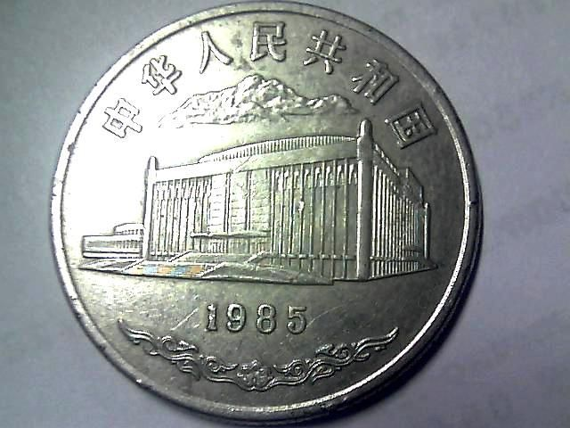 1 юань 1985 год 30-ая Годовщина Синьцзян-Уйгурского автономного района
