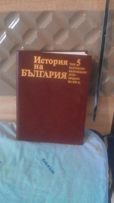 История на България том 5 българското възраждане 18-средата на 19 век
