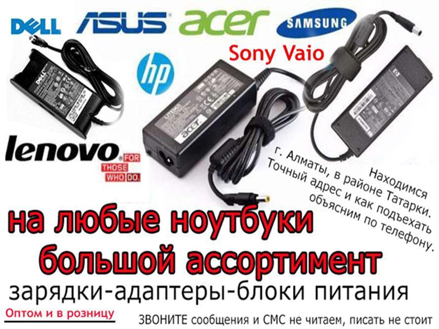 Есть на все НОУТБУКИ и TV Pазные адаптеры зарядки шнуры блоки питания